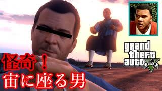 【GTA5 検証】ボート強盗の出現場所に現れ
