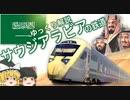 【ゆっくり解説】サウジアラビアの鉄道