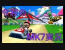 【実況】MK9がでるそうなのでMK7します