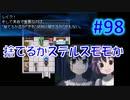 頭「咲-saki-」でセラフィックブルー #98:20年前の真実