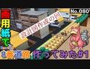 【初代ポケモン赤緑】8番道路のジオラマを画用紙で作る#1  設計図作成 Pokémon  RGB FRLG Diorama Route8#1  paper craft