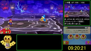 【RTA】 マリオ&ルイージRPG4 10時間31分