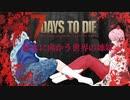 【7DTD】終末に向かう世界の姉妹#1