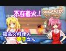 【オーバークック】孤高の料理人夢子さん 第14キッチン【王国のフルコース】