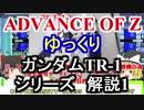 ガンダムTR-1 解説1【ADVANCE OF Ζ】part1【ガンダム解説】