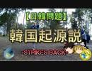 【ゆっくり解説】韓国起源説-Strikes Back- part2/2