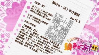 狼きゅーぶ!予行演習―4.5