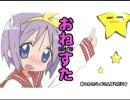 柊つかさは大好きなお姉ちゃんを盗んでいきました Ver.4【らき☆すたMAD】