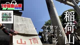稲荷山RTA ~旧東海道ツーリングアタック
