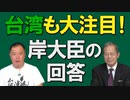 【台湾CH Vol.374】日本覚醒!岸防衛相「台湾の状況は我が国の問題」発言の画期性 / 中国が卑劣な妨害!日本の声援も空しく台湾のWHO参加ならず / 毛沢東はかつて台湾独立を支持 [5/29]