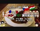 【ゆっくり】東欧旅行記 21 チェコ料理を満喫する!