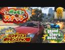 【GTA5×Newポケモンスナップ】カオスロスサントス地域でポケモンスナップを再現してみた【世紀末】