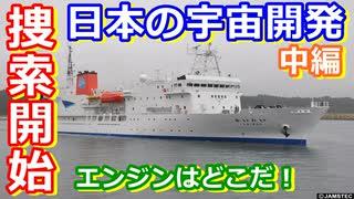 【ゆっくり解説】困難な作業に日本の技術