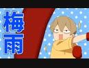【アニメ】梅雨でイライラしすぎた6兄弟が草WWWWW【すとぷり】