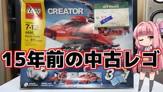 【LEGO】3300円でレアなモーター入っ