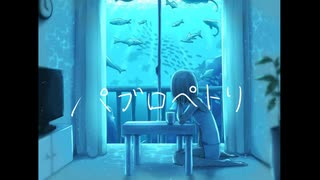【公式】パブロペトリ/Gensen.feat初音ミク