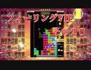 フィーリングVIP その20 【TETRIS99】 【VIP】