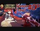 【Lobotomy Corporation】絶対に挫けないボイロ達のロボトミー!SeasonFinal #OP【VOICEROID遊劇場】