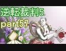 【初見実況】逆転は進化するよ^^part57【逆転裁判5】