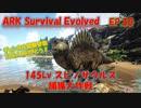 【ゆっくり実況】レベル145 スピノサウルスをテイムせよ!&チャンネル登録者数100人記念 #30 ARK Survival Evolved