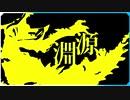 ハンマーで百竜ノ淵源ナルハタタヒメ モンハンライズ実況風【DLC Ver.3.0】#1【モンスターハンターライズ MONSTER HUNTER RISE】