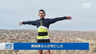 パラリンピック優勝者も死亡・中国ウルト