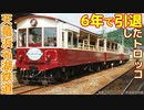 【哀列車で行こう】 Ep.047 天竜浜名湖鉄道「トロッコそよかぜ号」物語