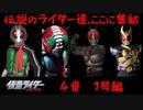 【仮面ライダー】正義の系譜 〜4章〜【真紅のマフラー】