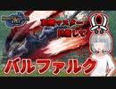 【モンハンライズ】双剣マスター目指します!#20【ゆっくり実...