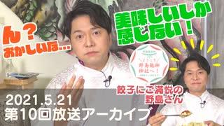 『野島健児のようこそ野島龍神神社へ!』第10回(2021/5/21)