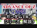 ガンダムTR-1 解説3【ADVANCE OF Ζ】part3【ガンダム解説】