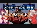 ついなちゃんときりたんの レトロゲーム幻想紀 Vol.4【新世紀エヴァンゲリオン(N64) - Q】