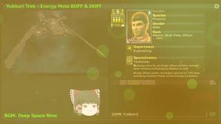 スタートレックオンライン - StarTrek Online - (ガチ)Energy系 メタ紹介 BOFF+DOFF編
