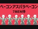 【7MEN侍】ベーコンアスパラベーコン【ダンスロボットダンス】【音MAD】