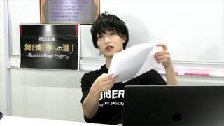 【会員限定】2021年5月30日放送 植田圭輔の「舞台制作への道 Road To Stage Project!」【#4】
