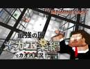 【週刊マイクラ】最強の匠【メカ工業編】でカオス実況!#24