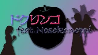 【初音ミク】ドクリンゴ feat.Nosokonoppi【Nosokonoppi】