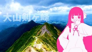 【1分弱登山祭2021】大山とバリルートと団