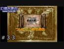 【実況】最後の戦い【幻想水滸伝】#33