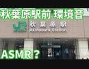 【ASMR/環境音】早朝の秋葉原駅前を見守るだけ 1時間【睡眠導入・作業用BGM】