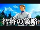 【実況】 本編を楽しんだ男の幻想水滸外伝 15話目