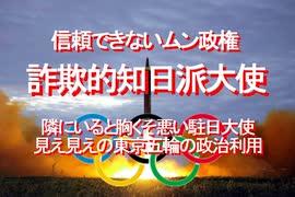 【みちのく壁新聞】2020/11-信頼できない