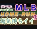 【超気持ちイイ】World Series Baseball 2K1  MLB ホームラン集①【DC/ドリームキャスト】