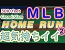 【超気持ちイイ】World Series Baseball 2K1  MLB ホームラン集②【DC/ドリームキャスト】