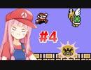 【マリオ3】天才美少女配管工・琴葉茜が初プレイでスーパーマリオブラザーズ3に挑戦 #4【VOICEROID実況】