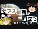 【RimWorld】#12 文明も人生も捨てろ!ゼロから始める異惑星生活【ゆっくり実況】Part12