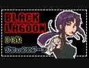(8bit) ブラックラグーン OP 『Red fraction』 (チップチューンアレンジ)