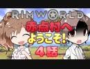 【RimWorld】赤点村へ ようこそ! 4話
