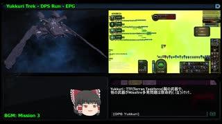 スタートレックオンライン - StarTrekOnline ISE EPG-DPS-Channel Run (Chain Web Projection Test-02)