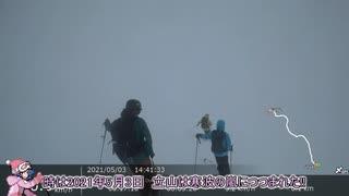 【1分弱登山祭2021】立山室堂バックカント